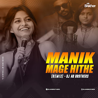 Manike Mage Hithe  REMIX DJ AR Brothers