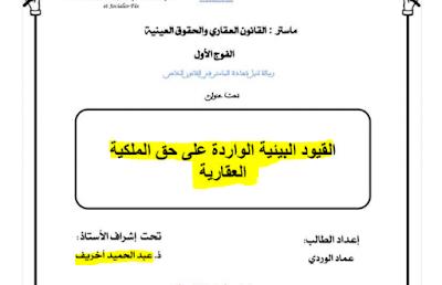 رسالة لنيل شهادة الماستر تحت عنوان القيود البيئية الواردة على حق الملكية العقارية - للتحميل PDF