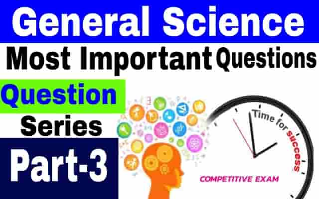 general science, science questions, general science in hindi, science, physics, chemistry, biology, general science mcq questions with answers, general science questions in hindi, General Science most Important Question, महत्वपूर्ण सामान्य विज्ञान प्रश्न , General Science