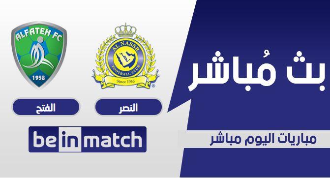 مقابلة النصر والفتح اليوم