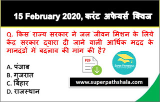 Daily Current Affairs Quiz in Hindi 15 February 2020