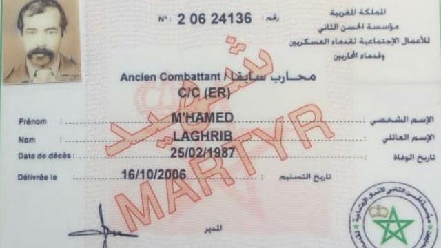 اسماء لا تنسى/الشهيد احمد الغريب شهيد حرب الصحراء المغربية وشهيد القوات المسلحة الملكية