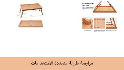 مراجعة طاولة متعددة الاستخدامات