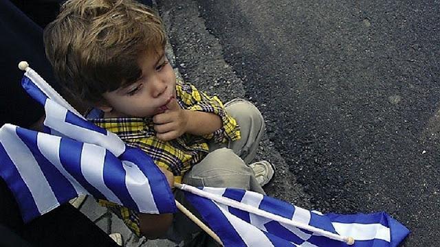 Τα ελληνικά μας και η εθνική μας συνείδηση