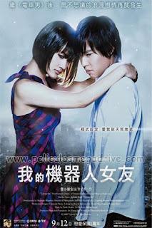 Cyborg Girl (2008) [Japones-Subtitulado] [Hazroah]