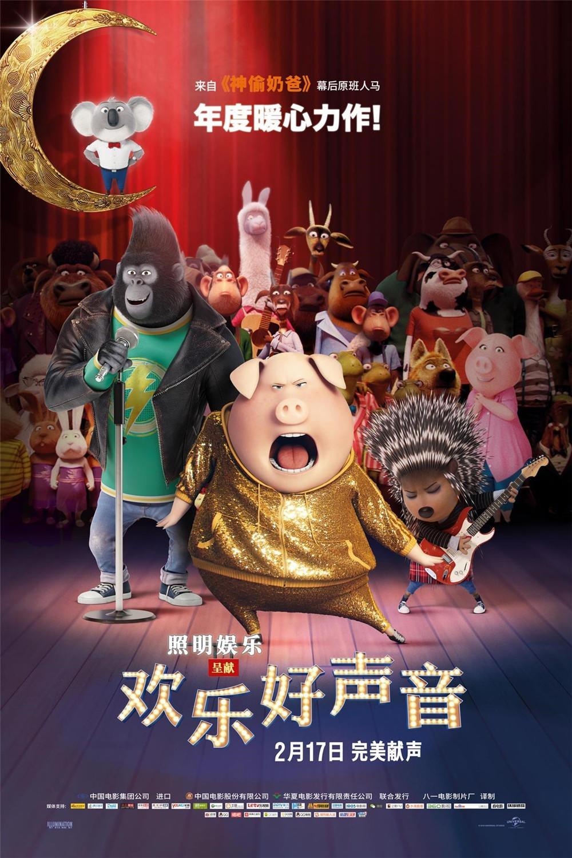 poster de pelicula sing