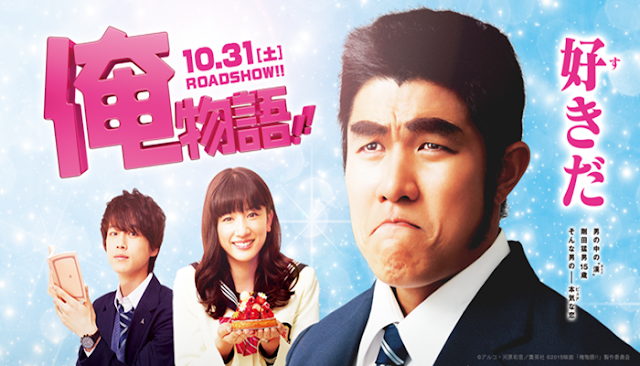 Download Ore Monogatari Live Action Subtitle Indonesia