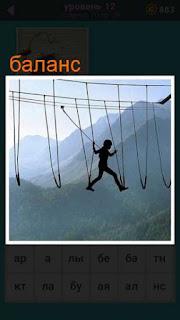 человек соблюдая баланс передвигается по веревочной лестнице 667 слов