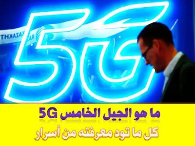 ما هو الجيل الخامس (5G): كل ما تود معرفته من أسرار