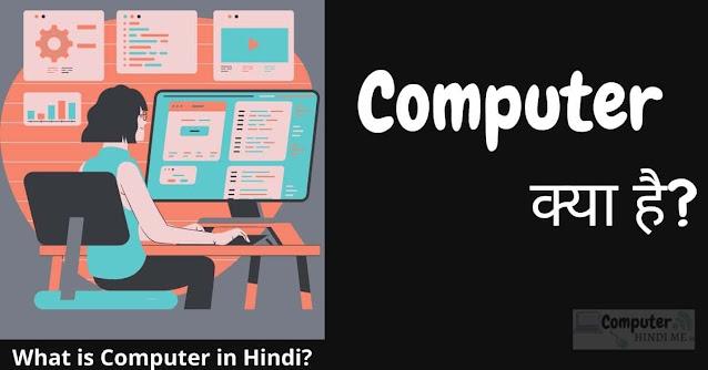 कंप्यूटर क्या है? (What is Computer in Hindi?), कंप्यूटर की परिभाषा, इतिहास और पूरी जानकारी हिंदी में, types of computer, uses of computer, advantages of computer, disadvantages of computer, history of computer in hindi