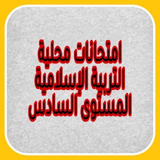 نماذج متعددة لإمتحانات التربية الاسلامية الموحد المحلي السادس ابتدائي