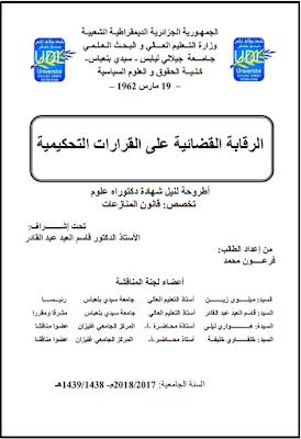 أطروحة دكتوراه: الرقابة القضائية على القرارات التحكيمية PDF