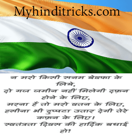 Independence-day-hindi-quotes