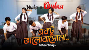 Dhaka To Khulna Song Lyrics (একটু ভালোবাসোনা) Prank King