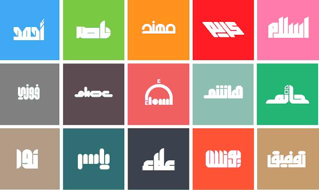 #خطوط  #فوتوشوب #عربي | 100 إسم عربي بشكل  احترافي  فيكتور مجانا يصلح للشعارات وجميع الاستخدامات من أعمال المصمم Abdullah Barakat