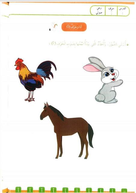 حل درس أوشي الأرنب في اللغة العربية للصف الاول الفصل الاول 2019-2020