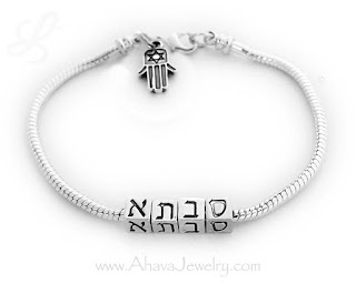 Savta in Hebrew on a Snake Bracelet
