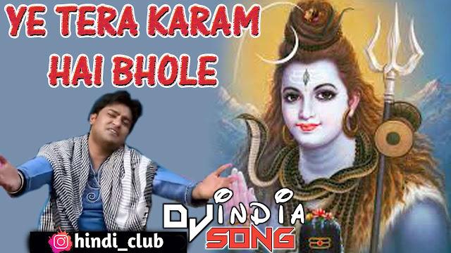 Ye tera karam hai bhole Dj Vijay