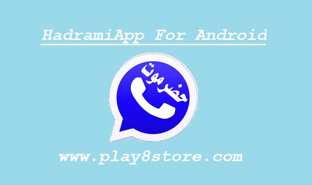 تحميل واتساب حضرموت 2020 الأزرق الرسمي آخر إصدار | HadramiApp 26.00 V2020