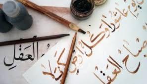 Curso Online de Escrita Árabe