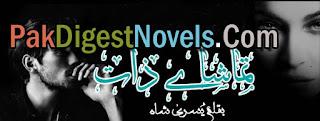 Tamasha E Zaat Complete Novel By Yusra Shah