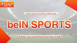 بي ان سبورت | bein sport | bein sports |  بين سبورت | بث مباشر LIVE beIN SPORTS | جدول مباريات اليوم