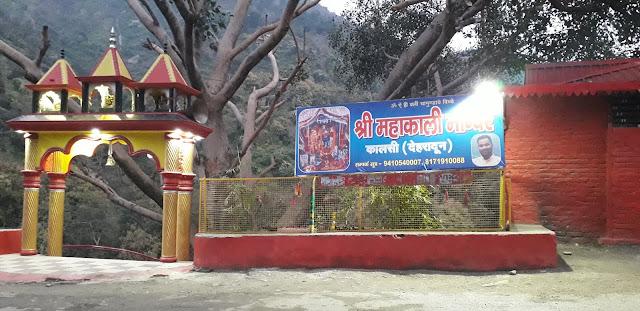 Kali Mata Temple Kalsi Dehradun