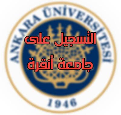 افتتاح التسجيل على Ankara University جامعة أنقرة