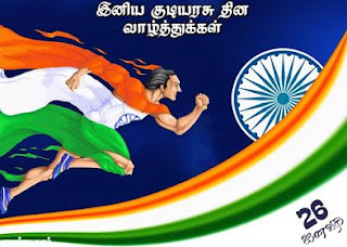 poster on republic day with slogan in images in tamil hd,