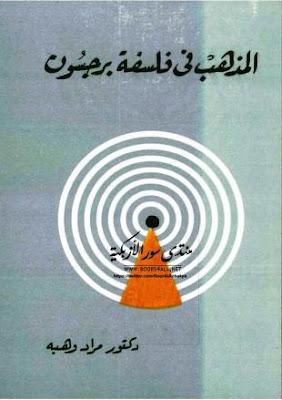تحميل كتاب المذهب فى فلسفة برجسون pdf مراد وهبة