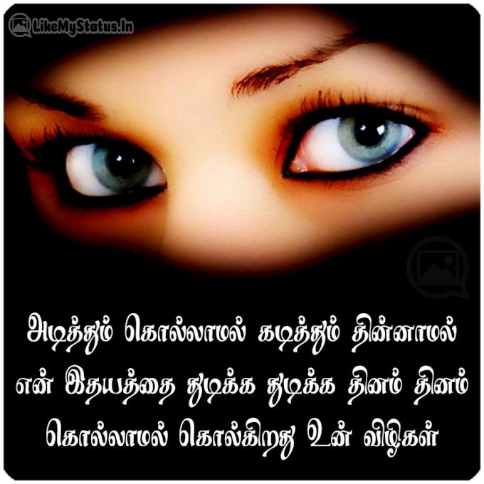 உன் விழிகள் கவிதை... Kavithai For Girlfriend...
