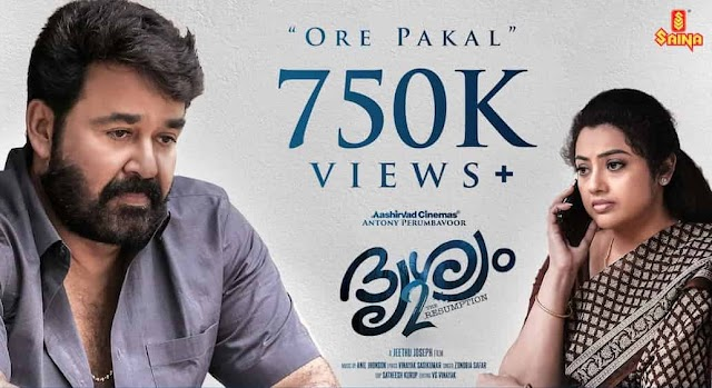Ore Pakal Lyrics | Drishyam 2 Malayalam song Lyrics 2021