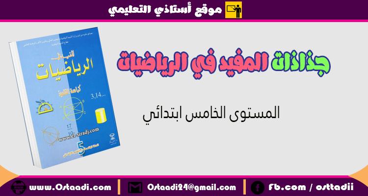 المفيد في الرياضيات المستوى الأول طبعة 2019 كتاب التلميذ