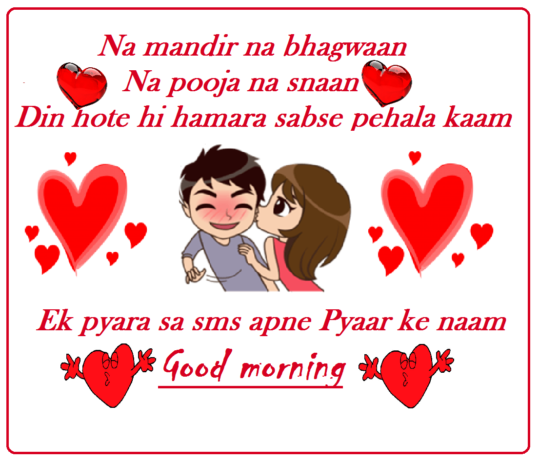 Download कर Latest Good Morning Love Images For Lovers Kuch