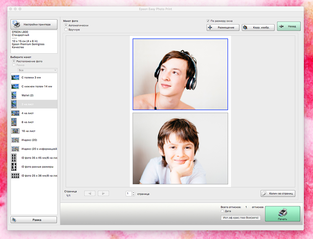 Epson l800 программа для печати фотографий