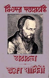 অভাজন, শুক্লা যামিনী (দুটি উপন্যাস) - ফিওদর দস্তয়েভস্কি