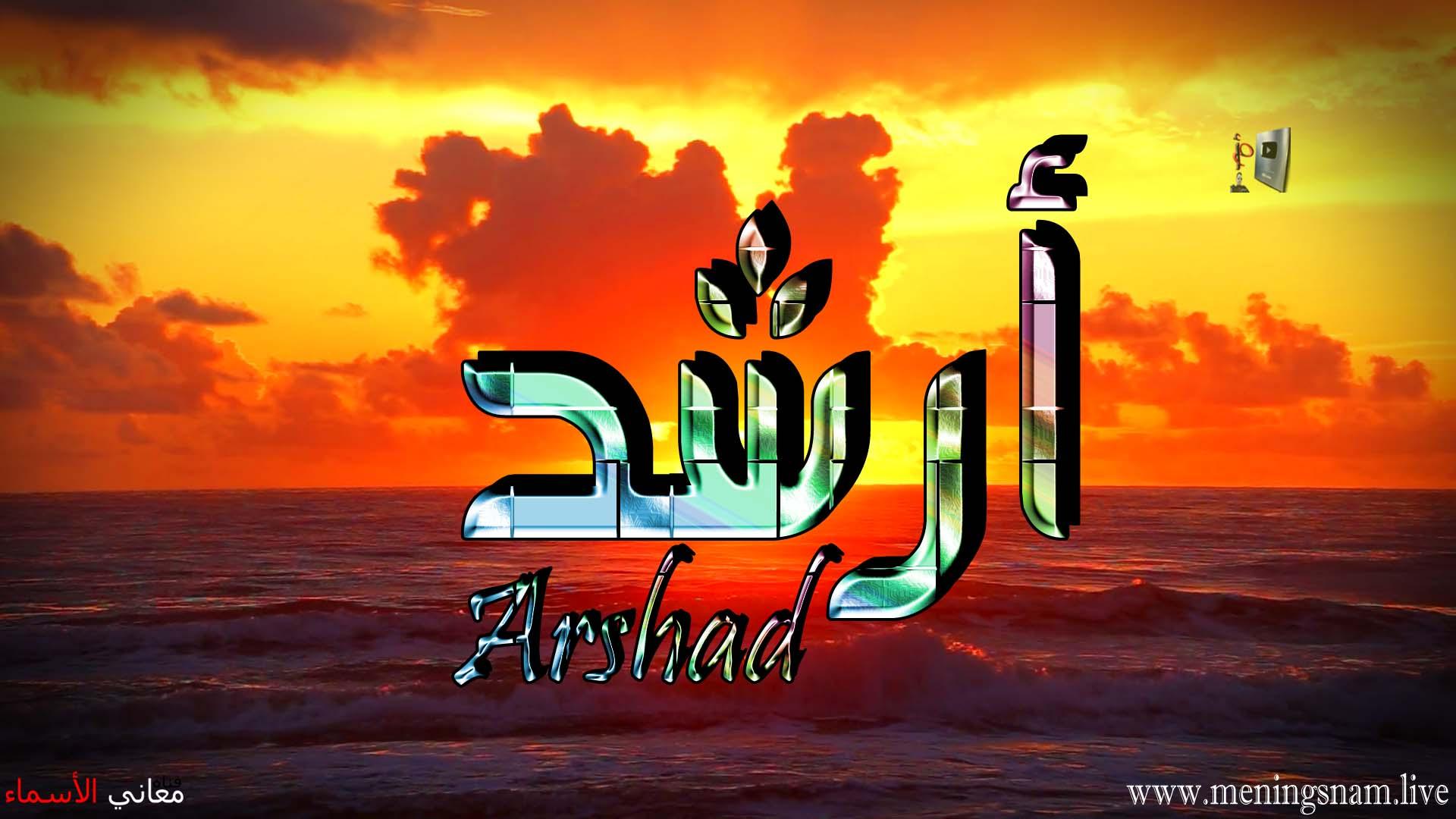 معنى اسم ارشد وصفات حامل هذا الاسم Arshad