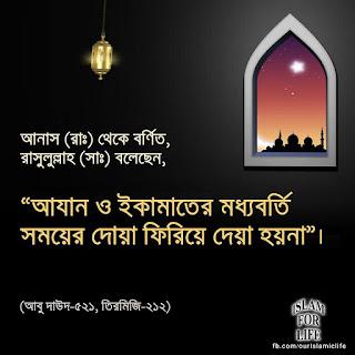 বাংলা ইসলামিক ছবি