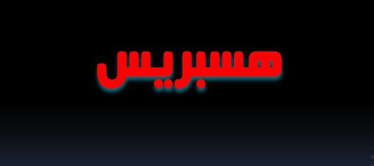 ارشيف تارودانت 24 Hespress - هسبريس جريدة إلكترونية مغربية..2019