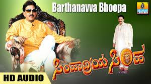 Simhadriya simha Bartanavva bhoopa lyrics - Vishnuvardhan movie song