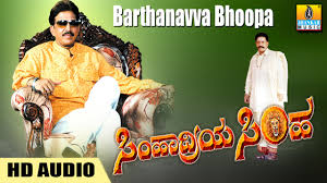Simhadriya simha Bartanavva bhoopa lyrics - Vishnuvardhan movie song
