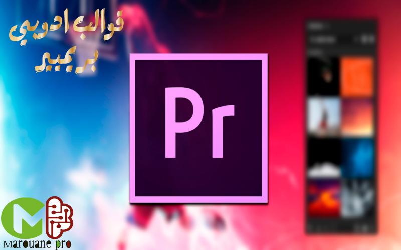 برنامج أدوبي بريمير برو وافضل قوالب له Adobe Premiere Pro Templates