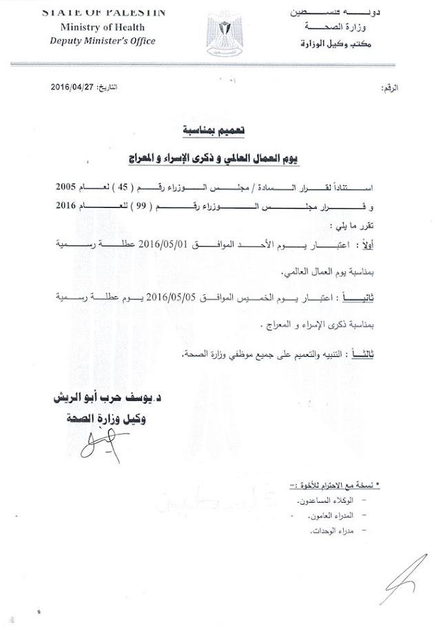 موعد وتاريخ عطلة الاسراء والمعراج في فلسطين 2016