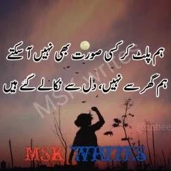 Allama Iqbal Best Poetry In Urdu