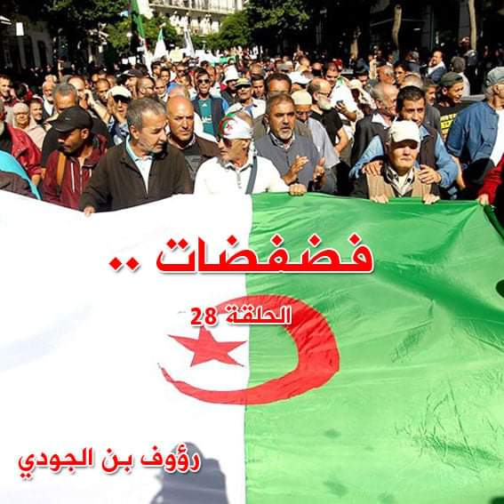 فضفضات جزء (28): للمبدع الجزائري: رؤوف بن الجوديThoughts of prose literature