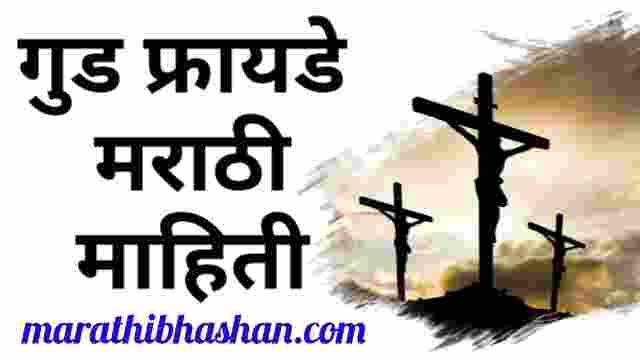 गुड फ्रायडे म्हणजे काय ? गुड फ्रायडे हा का साजरा केला जातो ? गुड फ्रायडे ची मराठी माहिती good friday chi marathi mahiti 2021