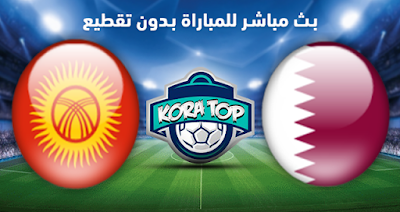 مشاهدة مباراة قطر وقيرغيزستان بث مباشر اليوم الودية إستعدادا لكأس أسيا