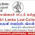 Sri Lanka Law College Hostel - Vacancies