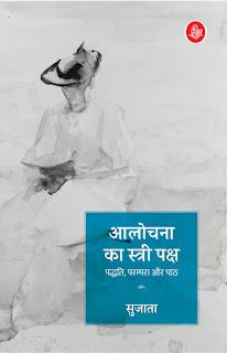 book-alochna-ka-stri-paksh