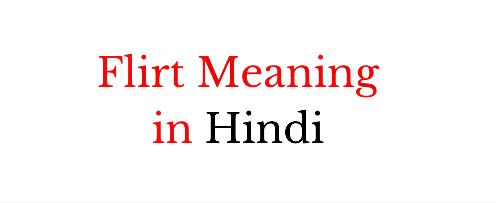 meaning of flirter in hindi)